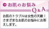 お肌のお悩みQ&A